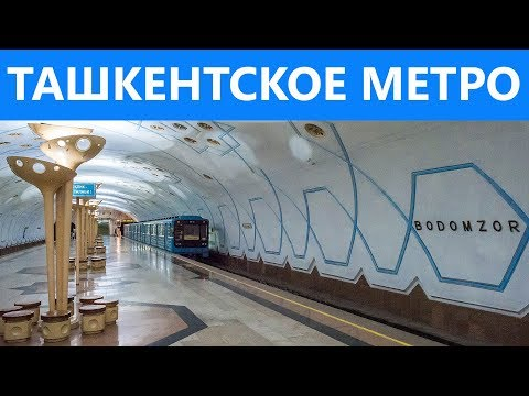 Ташкентское метро.