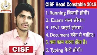 CISF Head constable Ministerial 2019| Race |Written exam| Typing | Manistrial Work | PST | Document.