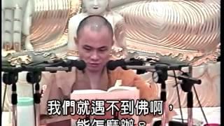 慧律法师 《大方廣圓覺經講義 8》