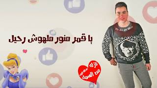 هوا انتي ايه هوا انتي مين  - عبدالله البوب (Lyrics Video) | Hoa Enty Eh - Abdullah Elpop