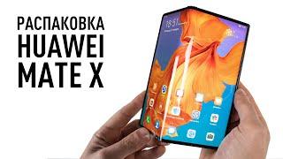 видео: Распаковка Huawei Mate X за 450000 руб.