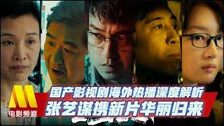 国产影视剧海外热播深度解析 张艺谋携新片华丽归来【中国电影报道 | 20200610】