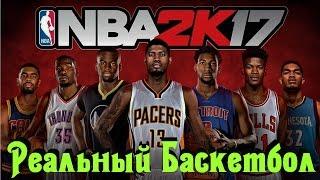 NBA 2K17 - Реальный баскетбол(Подписывайтесь на канал и смотрите стримы ежедневно. Донат на новый проц. - http://www.donationalerts.ru/r/lieroplay Twitch -..., 2016-10-06T21:49:30.000Z)