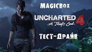 Uncharted 4 тест драйв