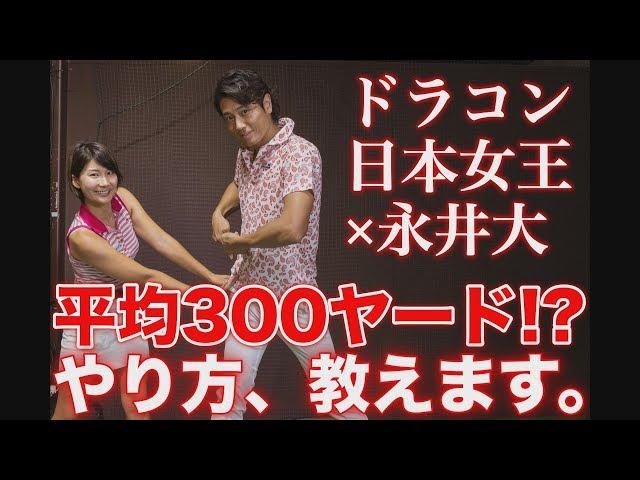 俳優・永井大の飛距離を伸ばせ! ドラコン女王・杉山美帆が教える「タメて飛ばせる」インパクト