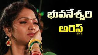 Hot Actress Bhuvaneswari arrested again