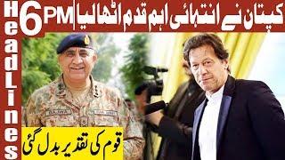 PM Imran Khan Takes a Big Action   Headlines 6 PM   18 June 2019   AbbTakk News