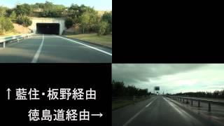 4K 徳島道・藍住IC~高松道・鳴門IC  従来の藍住・板野乗り継ぎと、新しく開通した徳島道経由 どちらが早いか 調べてみました。