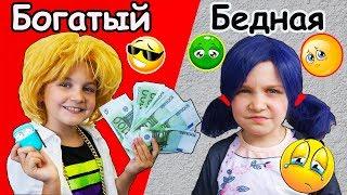 Богатый школьник бедный школьник Адриан и Маринетт