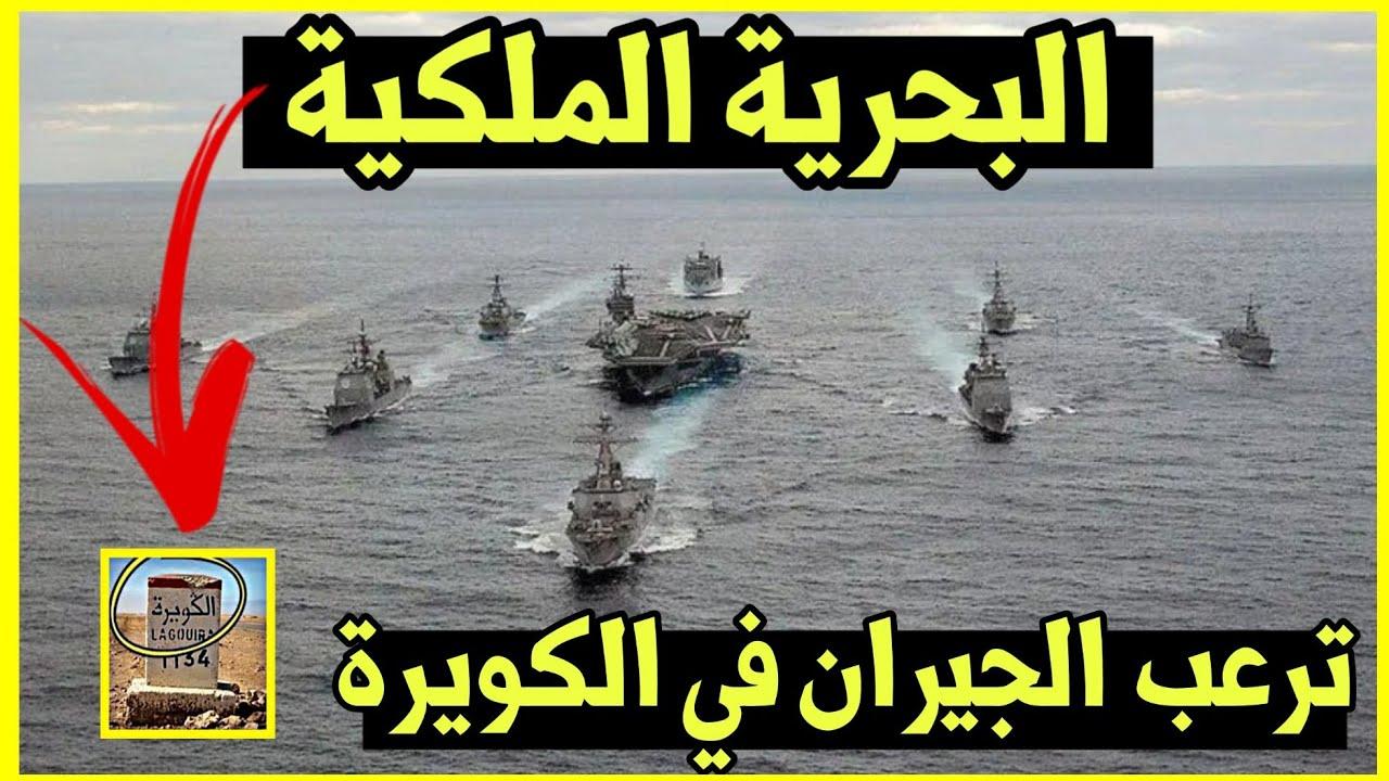 البحرية الملكية المغربية في الكويرة، و المغرب في طريقه لإسترجاع الصحراء الشرقية .