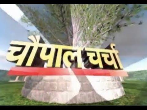 चौपाल चर्चा :  विषय- पशुधन सुरक्षा योजना | Chaupal Charcha
