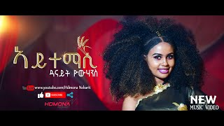 HDMONA - ኣይተማሲ ብ ዳናይት ዮውሃንስ Aytemasi by Danait Yohannes - New Eritrean Music 2020