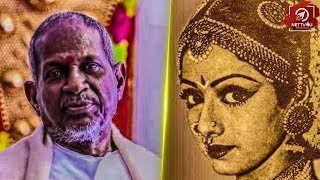 Ilayaraja Deeply Mourned for Sri Devi | Sridevi Death