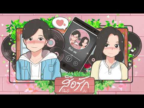 INC - สื่อรัก (text)【Official Audio】Prod. By 23Oct