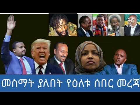 Ethiopia መስማት ያለበት የዕለቱ ሰበር መረጃ   Ethiopia News