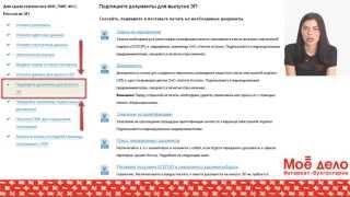 Электронная отчетность через интернет - шаг 5(, 2015-02-26T08:41:34.000Z)