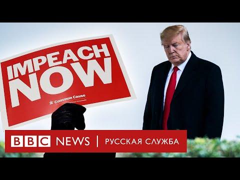 «Путин смеется над нами». Как голосовали за импичмент Трампа