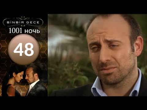 Тысяча и одна ночь / 1001 ночь Все серии (Турция, 2006