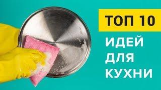 ТОП 10 ИДЕЙ ДЛЯ КУХНИ ❖ Организация и Хранение на кухне ♛ Порядок на кухне