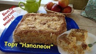 """Вкуснейший, большой и очень быстрый торт """"Наполеон"""" из покупного слоеного теста."""