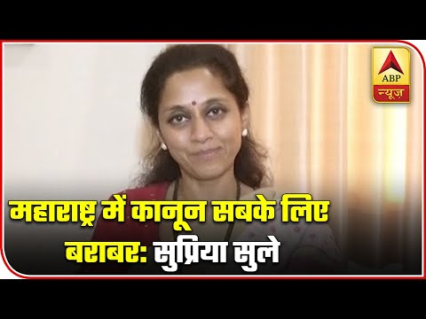 Law Is Same For All In Maharashtra: Supriya Sule | ABP News