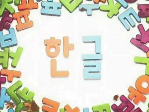 Belajar korea part 1 . Mengenal abjad bahasa korea (han-geul) 2016