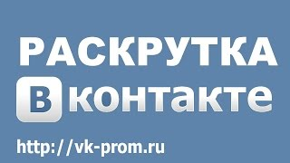 Смотреть видео раскрутка вконтакте группы