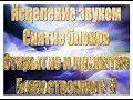 Исцеление звуком Снятие блоков Открытие и принятие Божественного Я