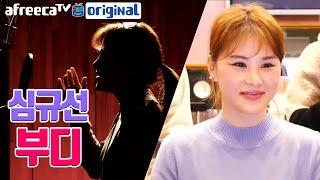 싱어프로젝트 2월 준결승 1차전 BJ쏘스윗♡(심규선-부디)