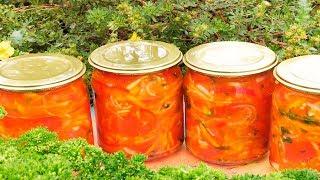 Очень вкусный Салат из помидор на зиму  Семья Булатовых