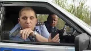 Прикол истинные ГАИшники Волгодонска.mp4
