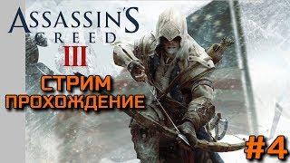 Assassin s Creed III - Стрим Прохождение 4