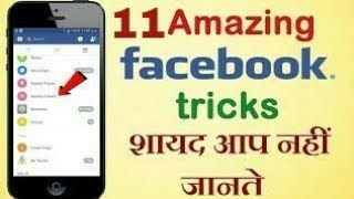 11 AWESOME New Facebook Tricks You Should Know (20   Channel ||digital trick