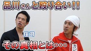 庄司さんが品川庄司について本音を語ってくれました