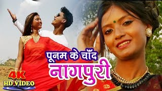 तोंय पूनम के चाँद - Toy Poonam Ke Chand ! Manoj Mahli Sunaina New Nagpuri Video Song 2018 HD