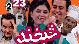 Shabkhand With Arash & Pari S.2 - Ep.23                     شبخند با آرش و پری