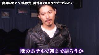 『劇場版 仮面ライダービルド Be The One』に出演している赤楚衛二さん...