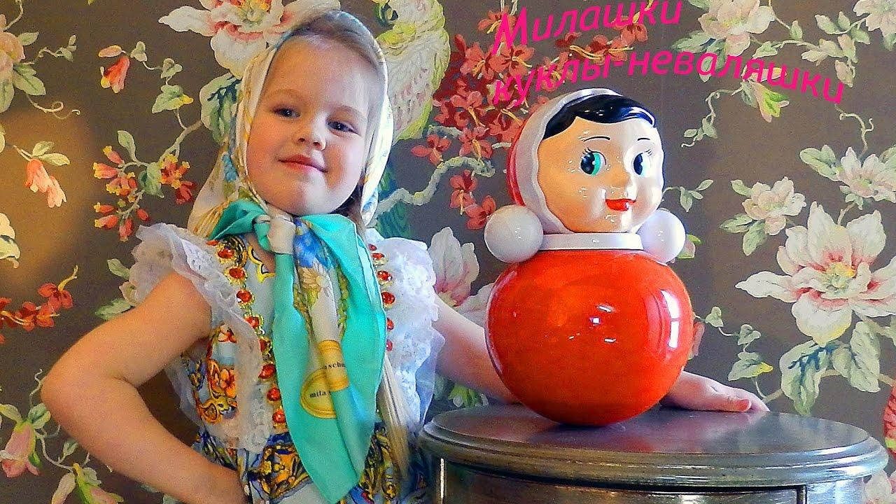 Милашки-куклы неваляшки - YouTube