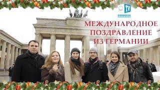 """Международное поздравление из Германии: """"Мы все одно целое. Мы едины""""  АллатРа ТВ"""