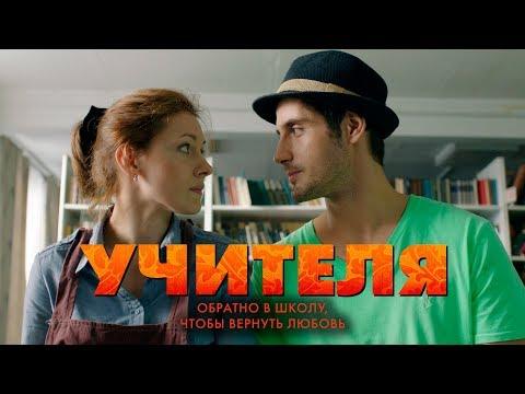 Смотреть онлайн сериал учителя все серии в хорошем качестве