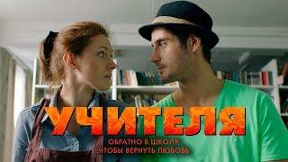 УЧИТЕЛЯ - Комедия / Все серии подряд