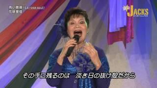 花咲里佳 - 青い薔薇 (La rosa azul)
