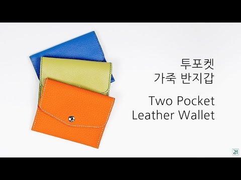 [가죽공예] 투포켓 가죽 반지갑 만들기