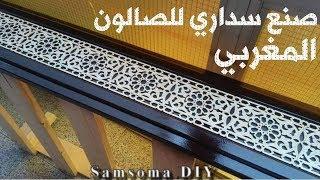 اصنعي بنفسك  سداري للصالون المغربي باقل تكلفة // DIY : How to make moroccan sadari