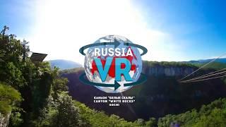 "Russia Sochi | Canyon ""White rocks"" | vr 360 video"