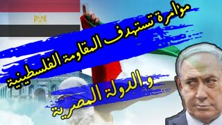 موامرة اسرائيل ضد الفلسطينيين و مصر 😱