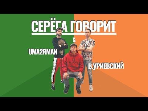 UMA2RMAN / U2N Feat. Василий Уриевский - Серёга говорит / Хуй вам (Премьера клипа, 2020)