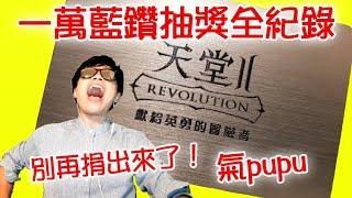 【馬叔】天堂2革命 一萬藍鑽抽起來(抽獎全紀錄)