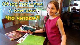 Посылочка с книгами! Что читаем? Обзорчик книг Росмэн. (03.18г.) Семья Бровченко.