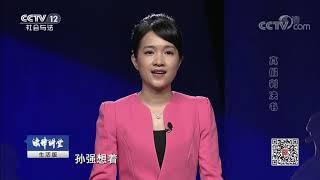 《法律讲堂(生活版)》 20190928 真假判决书| CCTV社会与法
